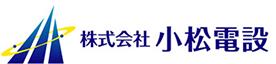 株式会社小松電設 | 北九州市 電気工事 LED アンテナ工事 エアコン取り付け
