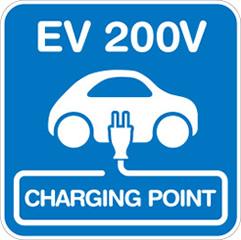 EV 200V