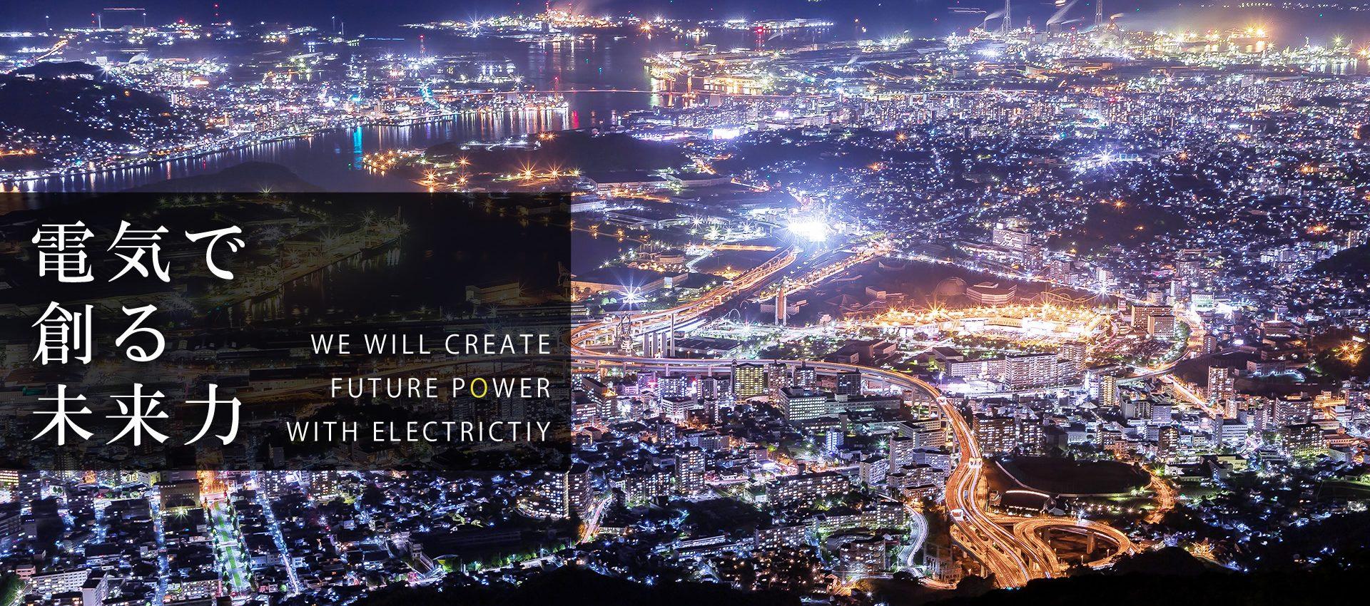 電気で創る未来力