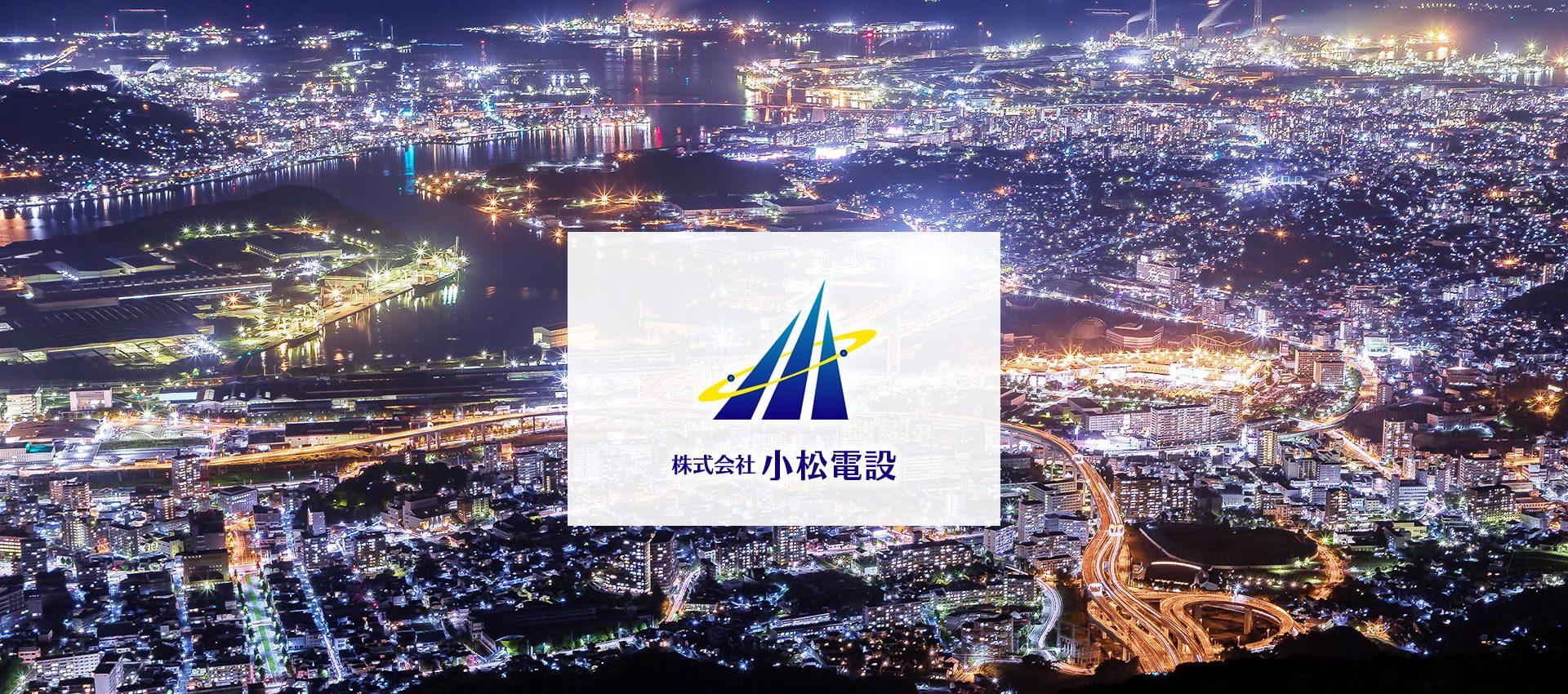 株式会社小松電設 | LED 電気トラブル エアコン取り付け